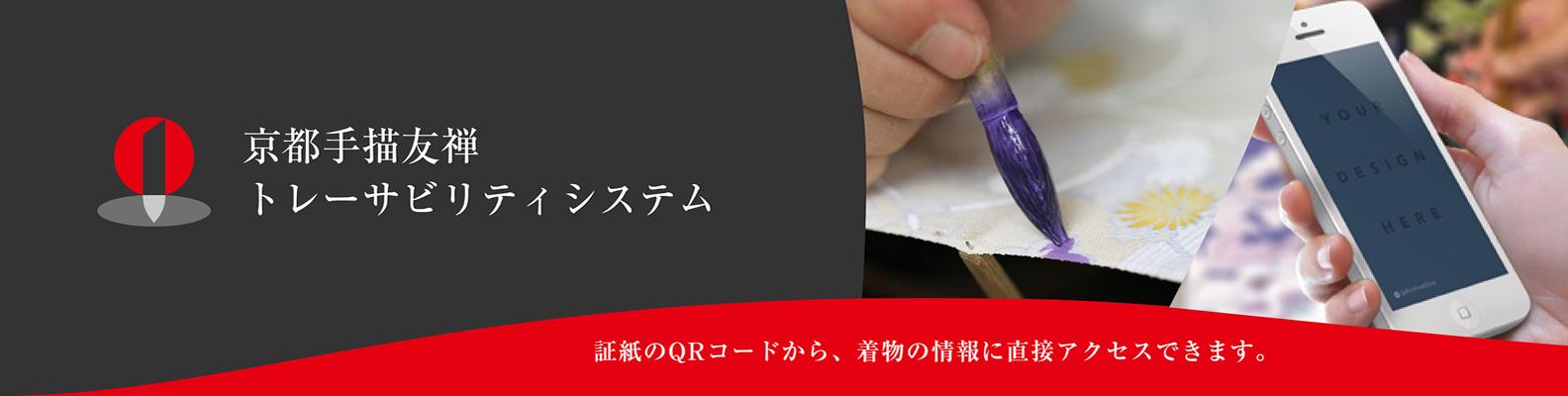 京都手描友禅トレーサビリティシステム